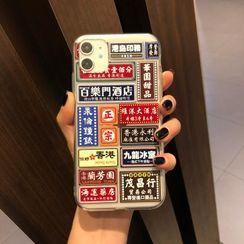 Huella - 港式裝飾手機殼For iPhone SE / 7 / 7 Plus / 8 / 8 Plus / X / XS / XR / XS Max / 11 / 11 Pro / 12 Mini / 12 / 12 Pro / 12 Pro Max
