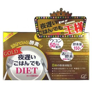 Shinya Koso - Night Diet Enzyme (Gold & Upgraded Version)