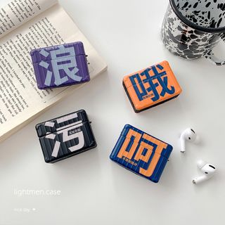 Handy Pie - Chinese Characters AirPods / Pro Earphone Case Cover