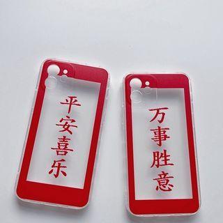 Sherris - Chinese Characters Transparent Phone Case - iPhone 12 Pro Max / 12 Pro / 12 / 12 mini / 11 Pro Max / 11 Pro / 11 / SE / XS Max / XS / XR / X / SE 2 / 8 / 8 Plus / 7 / 7 Plus