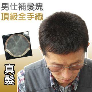 双儿网 - 顶级全手织轻量补发块(层次发长2-3公分)