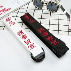 Filmas - Couple Matching Chinese Character Canvas Belt