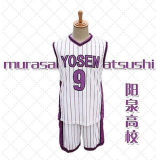 星河動漫 - 黑子的籃球紫原惇角色扮演服