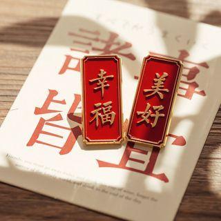 WarmFire - 中文字合金胸针