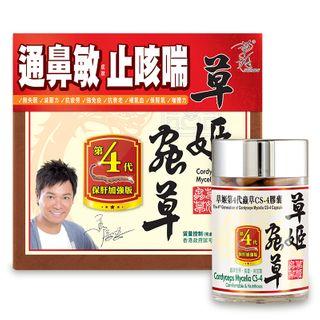 Herbs 草姬 - 第4代蟲草CS4膠囊