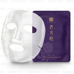 Wakamizusho - All-Purpose Repairing Mask