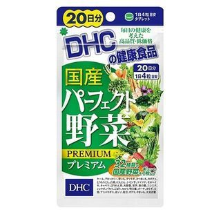 DHC Health & Supplement - Japanese Perfect Vegetables Premium (20 Day)