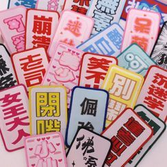 Jigsal - 刺繡中文字無痕髮貼
