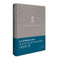 BABOSARANG - Hard Cover Note Book (M)
