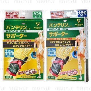 Kowa - Vantelin Kowa Wrist Support Firm Support & Compression