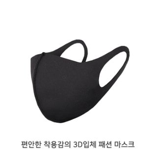 Miss21 Korea - 3D Protective Cotton Face Mask  (UV Protection)