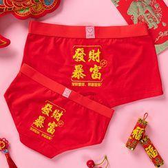 Pancherry - Couple Matching Set: Chinese Print Panties + Boyshorts