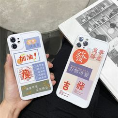 Surono - Chinese Characters Phone Case - iPhone 11 Pro Max / 11 Pro / 11 / SE / XS Max / XS / XR / X / SE 2 / 8 / 8 Plus / 7 / 7 Plus