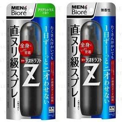 Kao 花王 - 男士碧柔止汗 Z 噴霧 130ml - 2 款