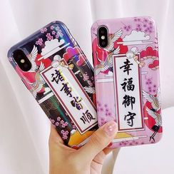 Aion - Chinese Characters Mobile Case - iPhone X / 8 / 8 Plus / 7 / 7 Plus / 6S / 6S Plus