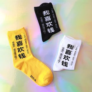 Jansi - Chinese Character Print Socks