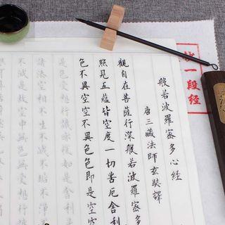 Byomi Art Supplies - 中國書法練習紙套裝