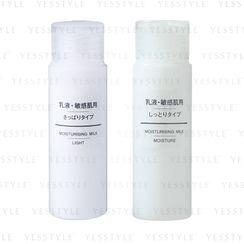 MUJI - Portable Sensitive Skin Moisturising Milk 50ml - 2 Types