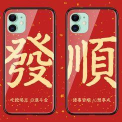 PHONESTAR - 中文字手機保護套 - iPhone 11 Pro Max / 11 Pro / 11 / XS Max / XS / XR / X / 8 / 8 Plus / 7 / 7 Plus / 6s / 6s Plus