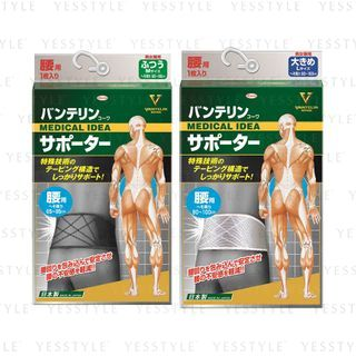 Kowa - Vantelin Kowa Back Support - 3 Types