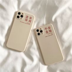 Ruggal - Chinese Characters Phone Case - iPhone 12 Pro Max / 12 Pro / 12 / 12 mini / 11 Pro Max / 11 Pro / 11 / SE / XS Max / XS / XR / X / SE 2 / 8 / 8 Plus / 7 / 7 Plus