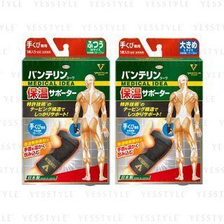 Kowa - Vantelin Kowa Wrist Support Heat-Retention - 2 Types