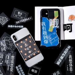 WarmFire - 中文字透明PET貼紙