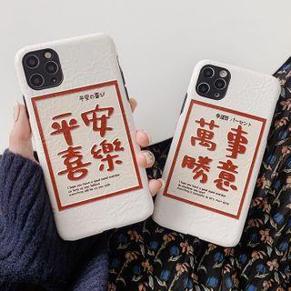 Aion - 平安喜乐11Pro/Max苹果X/XS/XR适用手机壳iPhone7p/8plus浮雕软壳