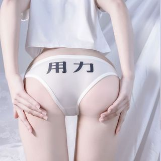 Prinsis - Chinese Character Print Panties