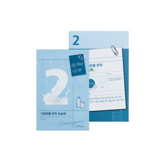 numbuzin - No. 2 Creamy Gummy Sheet Mask Set