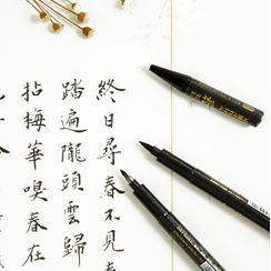 Doubtless - Chinese Calligraphy Brush Pen
