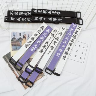 Rofuka - 中文字帆布腰帶