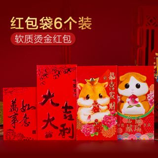Home Simply - Chinese Characters / Mouse Print Red Packet