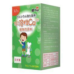 健之日 - 水溶性鈣粉
