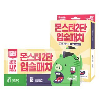 MEFACTORY - 2 Step Monster Lip Patch Set