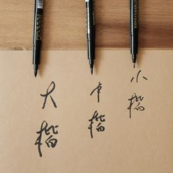Paper House - Chinese Calligraphy Brush Pen
