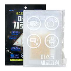BoHo - Mask Storage Case LARGE