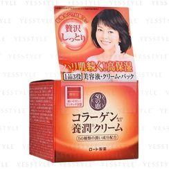 樂敦曼秀雷敦 - 50惠養潤緊緻養面霜