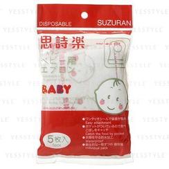 思詩樂 - 嬰兒全棉獨立包裝即棄圍巾