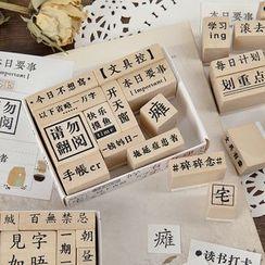 Monez - 中文字木製印章套裝 (多款設計)