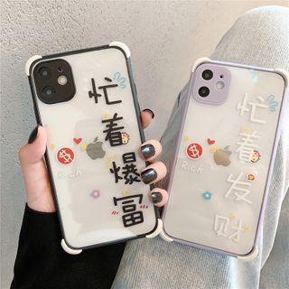 Zone Zero - 中文字透明手机保护套 - iPhone 11 Pro Max / 11 Pro / 11 / SE / XS Max / XS / XR / X / SE 2 / 8 / 8 Plus / 7 / 7 Plus