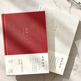Show Home - 中字硬皮筆記本