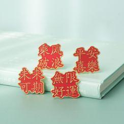 Geeyear - 中文字胸针