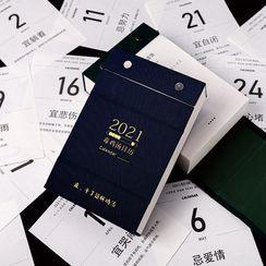 Azui - 2021桌面日曆