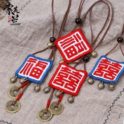 Anffleur - Embroidery Chinese Characters Amulet DIY Kit