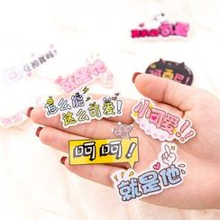 Fun House - Chinese Characters Brooch (various designs)