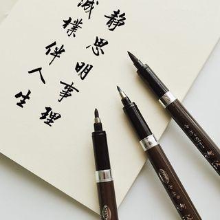 Yogow - Calligraphy Brush Pen
